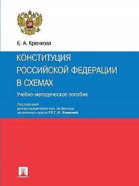 Елена Крючкова -Конституция Российской Федерации в схемах. Учебно-методическое пособие