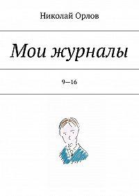 Николай Орлов -Мои журналы.9—16