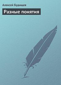 Алексей Будищев -Разные понятия