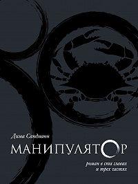 Дима Сандманн -Манипулятор. Глава 052