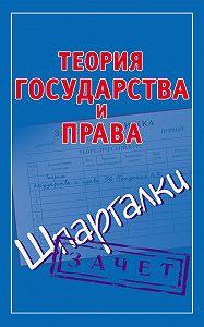 Андрей Петренко - Теория государства и права. Шпаргалки