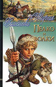 Мария Семёнова - Пелко и волки (сборник)