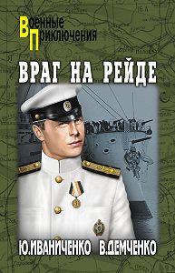 Вячеслав Демченко -Враг на рейде