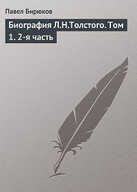 П. И. Бирюков -Биография Л.Н.Толстого. Том 1. 2-я часть