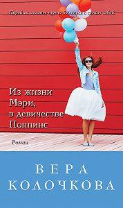 Вера Колочкова -Из жизни Мэри, в девичестве Поппинс (сборник)