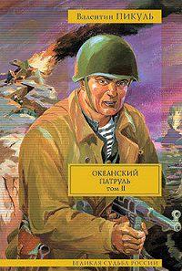 Валентин Пикуль -Океанский патруль. Том 2. Ветер с океана