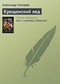 Александр Снегирёв -Крещенский лед