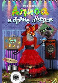 Юлия Скипочка - Алиса в стране лузеров