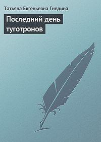 Татьяна Гнедина -Последний день туготронов