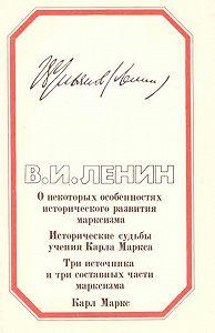 Владимир Ильич Ленин -Четыре работы о марксизме