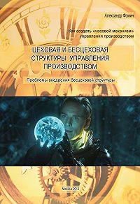 Александр Фомин -Цеховая и бесцеховая структуры управления производством. Проблемы внедрения бесцеховой структуры