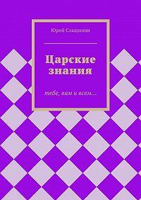 Юрий Слащинин -Царские знания