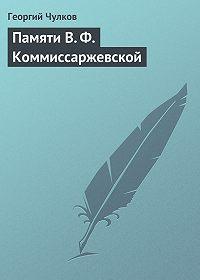Георгий Чулков -Памяти В. Ф. Коммиссаржевской