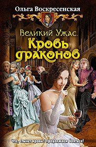 Ольга Воскресенская -Кровь драконов