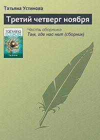 Татьяна Устинова -Третий четверг ноября