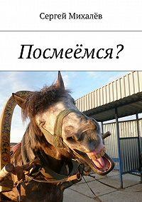 Сергей Михалёв -Посмеёмся?