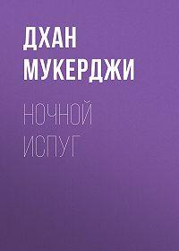 Дхан Мукерджи -Ночной испуг