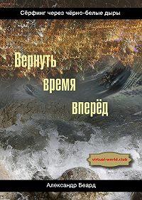 Александр Беард -Вернуть время вперёд. Сёрфинг черезчёрно-белыедыры
