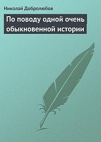 Николай Добролюбов -По поводу одной очень обыкновенной истории