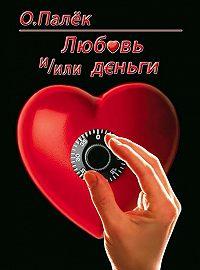 О. Палёк - Любовь и/или деньги