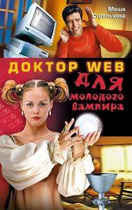 Маша Стрельцова -Доктор Web для молодого вампира