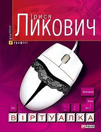 Ірися Ликович -Віртуалка