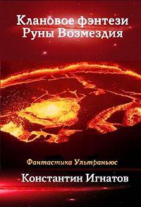 Константин Игнатов - Клановое фэнтези. Руны Возмездия