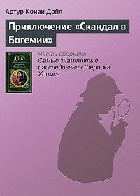 Артур Конан Дойл -Приключение «Скандал в Богемии»