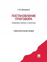 Геннадий Загорский -Постановление приговора: проблемы теории и практики