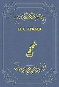 Иван Лукаш - Баллада о курантах