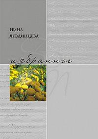 Нина Ягодинцева -Избранное