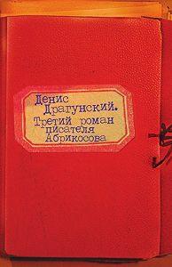 Денис Драгунский -Третий роман писателя Абрикосова