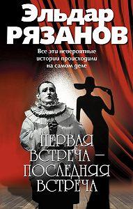 Эльдар Рязанов -Первая встреча – последняя встреча