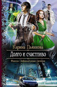 Карина Пьянкова -Долго и счастливо