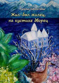 Наталья Заболотнева -Жил-был жилец, накустике дворец. Сказки