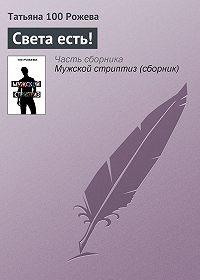 Татьяна 100 Рожева -Света есть!