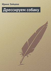 Ирина Зайцева -Дрессируем собаку