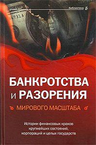 Валерия Башкирова -Банкротства и разорения мирового масштаба. Истории финансовых крахов крупнейших состояний, корпораций и целых государств