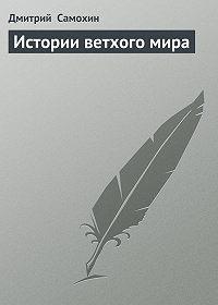 Дмитрий  Самохин -Истории ветхого мира
