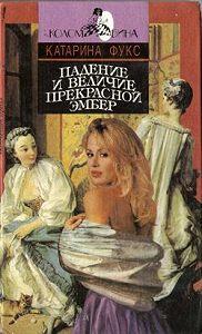 Катарина Фукс - Падение и величие прекрасной Эмбер. Книга 1
