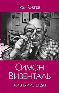 Том Сегев -Симон Визенталь. Жизнь и легенды