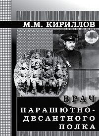 М. М. Кириллов -Врач парашютно-десантного полка (г.Рязань, 1956–1962 годы)