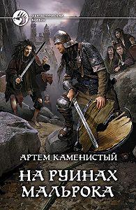 Артем Каменистый -На руинах Мальрока