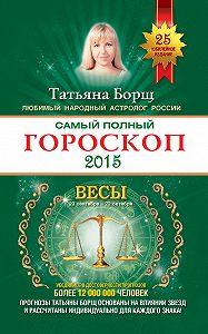 Татьяна Борщ - Самый полный гороскоп. Прогноз на 2015 год. Весы