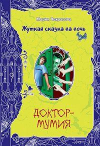 Мария Некрасова -Доктор-мумия