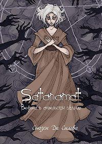 Сьюзен Да Сильва -Satanamat. Ведьма в ангельском обличии