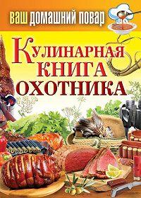 С. П. Кашин -Кулинарная книга охотника