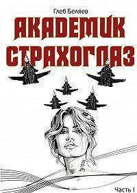 Глеб Беляев -Академик Страхоглаз. Комикс в прозе