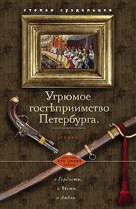 Степан Суздальцев - Угрюмое гостеприимство Петербурга