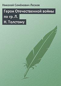 Николай Лесков -Герои Отечественной войны по гр. Л. Н. Толстому